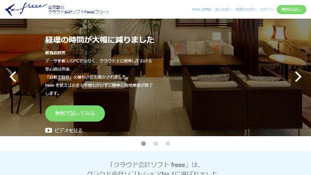 freee(フリー)無料から使える全自動クラウド会計ソフト