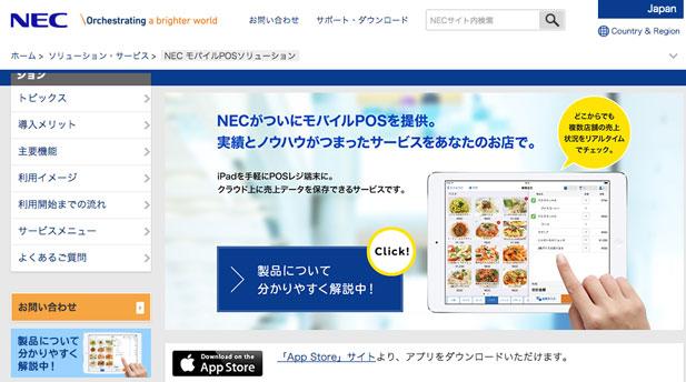 NEC-モバイルPOSソリューション
