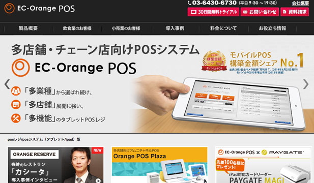 EC-Orange-POS