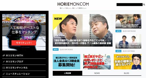 HORIEMON.com