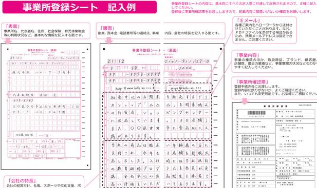 事業所登録シート記入例