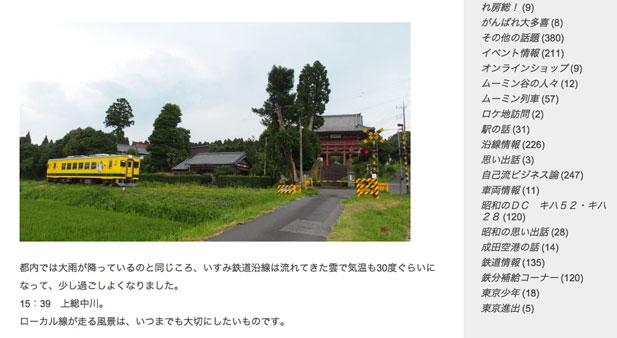 いすみ鉄道 社長ブログ