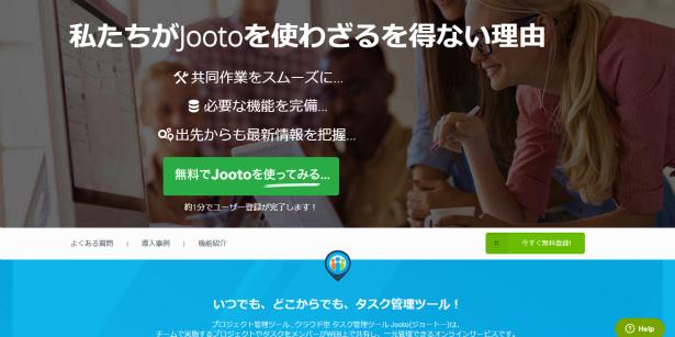 1_2_jooto