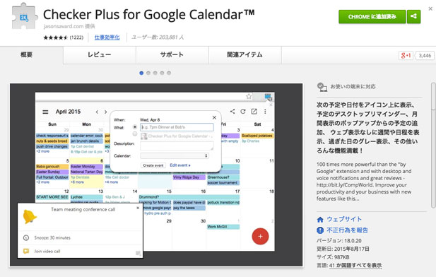 Checker-Plus-for-Google-Calendar