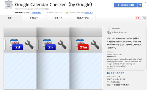 Google-Calendar-Checker