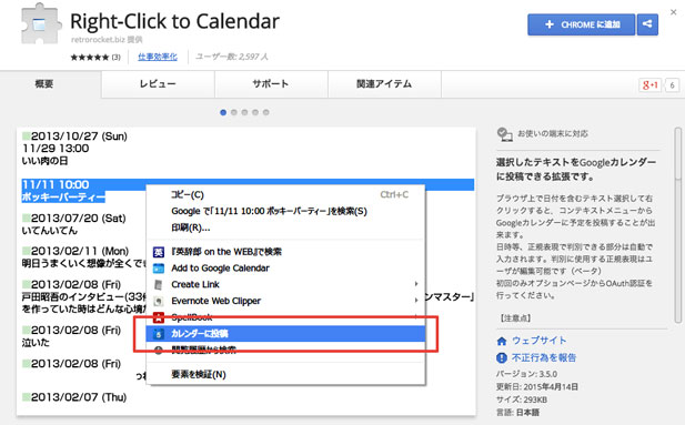 Right-Click-to-Calendar