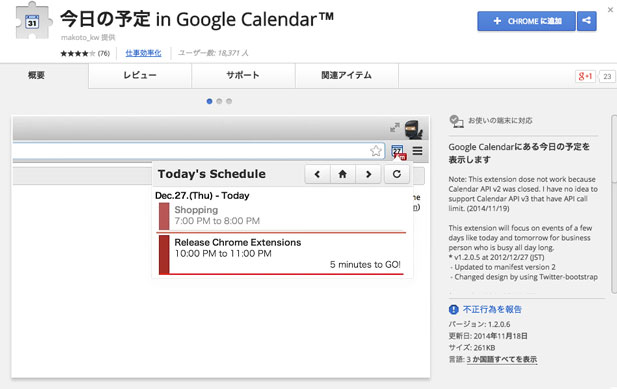 今日の予定-in-Google-Calendar
