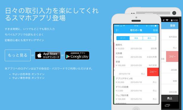 bizNote-for-弥生オンライン