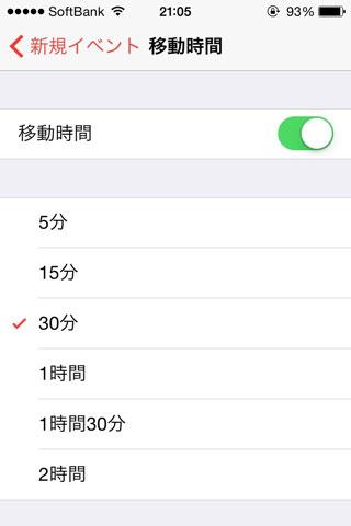 iOSカレンダー移動時間