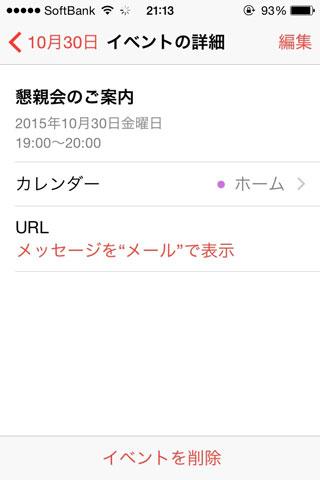 iOSカレンダー・メールからイベント作成2