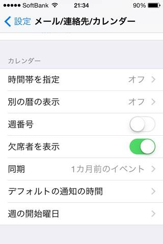 iOSカレンダーデフォルト通知時間設定