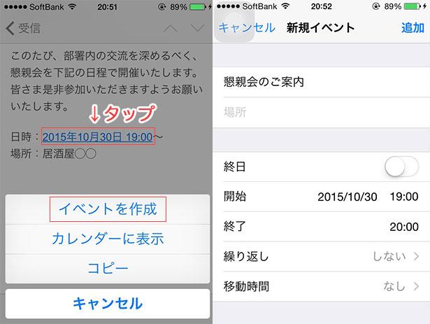 iOSカレンダー・メールからイベント作成1