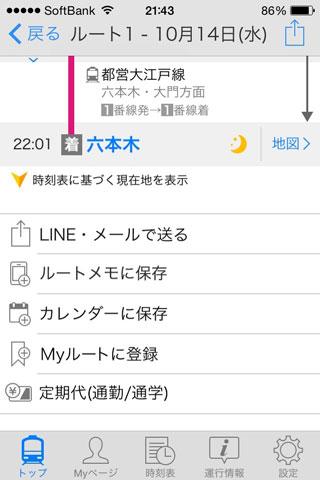 iOSカレンダー乗換情報追加