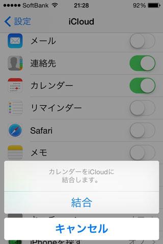 iOSカレンダーiCloud同期