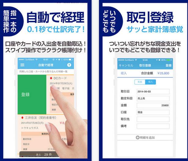 クラウド会計ソフト-freee(フリー)アプリ