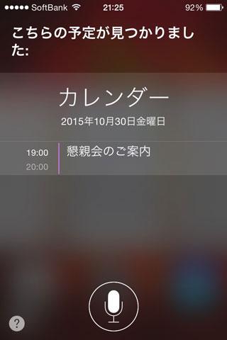 iOSカレンダーSiri