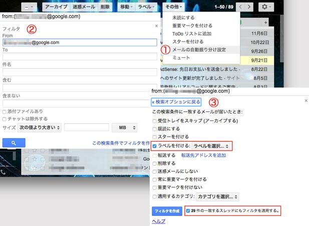 Gmailメールの自動振り分け設定