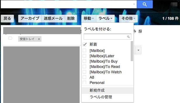 Gmailラベル