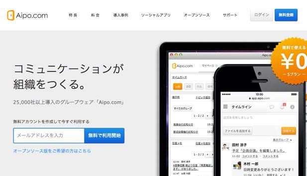 Aipo.com