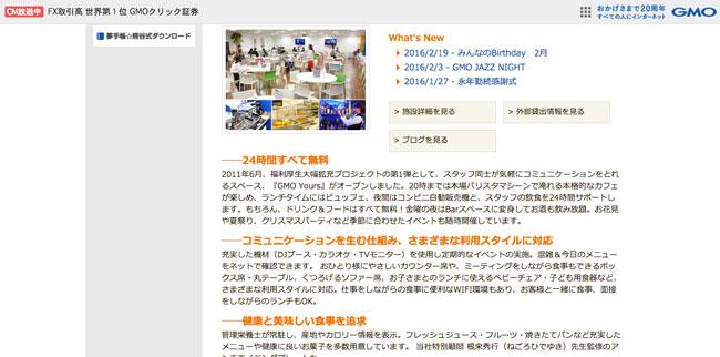 シナジーカフェ---GMO