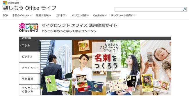 名刺特集-Microsoft-Office