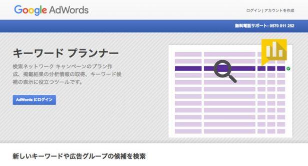 Google-AdWords-キーワードプランナー