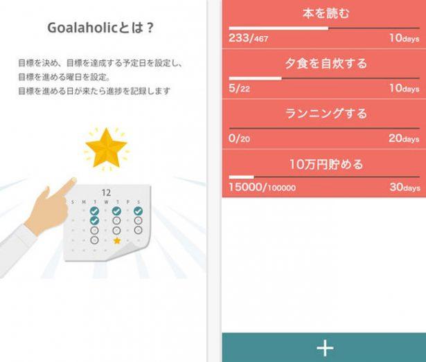 Goalaholic-Lite