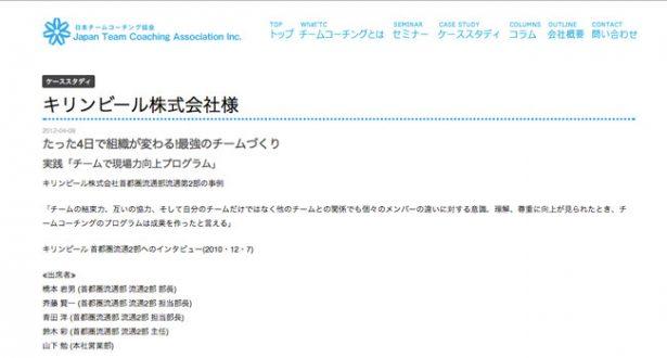 日本チームコーチング協会
