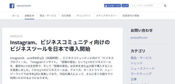 Instagram、ビジネスコミュニティ向けのビジネスツールを日本で導入開始